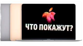 Что покажут сегодня? Презентация Apple! OS X, MacBook Pro 2016, iMac (без apple watch и ios 10)