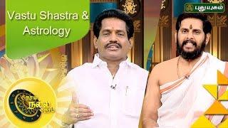 Neram Nalla Neram Puthu Yugam TV Show