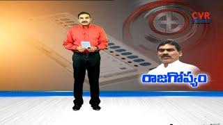 రాజగోప్యం : Leaders Tension On Polling Percentage Increase | CVR News - CVRNEWSOFFICIAL