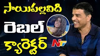 Dil Raju Reveals About Sai Pallavi's Character || Fidaa Movie Team Exclusive Interview || NTV - NTVTELUGUHD