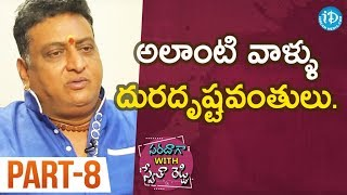 Comedian Prudhvi Raj Interview Part#8 || Saradaga With Swetha Reddy #12 - IDREAMMOVIES