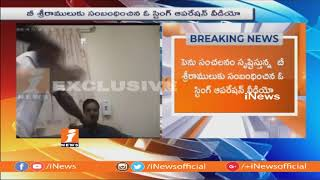 String Operation | Sriramulu Offer Bribe To CJI  Obulapuram Mining Case | Video Shocks Video | iNews - INEWS