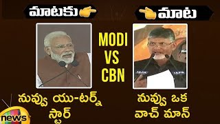 War Of Words Between PM Modi And CM Chandrababu | Modi vs Chandrababu | Mango news - MANGONEWS