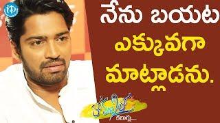 నేను బయట ఎక్కువగా మాట్లాడను  - Actor Allari Naresh || Anchor Komali Tho Kaburlu - IDREAMMOVIES