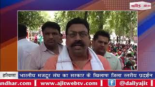 video : भारतीय मजदूर संघ का सरकार के खिलाफ जिला स्तरीय प्रदर्शन