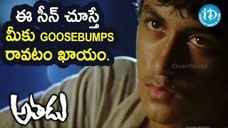 ఈ సీన్ చూస్తే మీకు GOOSEBUMPS రావటం ఖాయం | Athadu Movie Scenes | Mahesh Babu | Trisha | Trivikram - IDREAMMOVIES