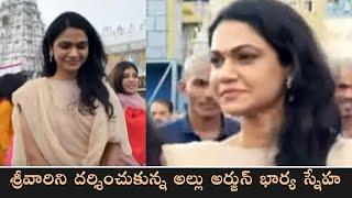 Allu Arjun Wife Sneha Reddy Visits Tirumala Tirupati | TFPC - TFPC