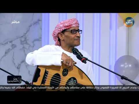 من العايدين | سهرة ثاني أيام عيد الفطر مع الفنان عبد الحكيم بن بريك.. الحلقة الكاملة (25 مايو)