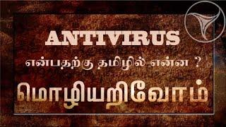 """Mozhi Arivom 01-10-2015 """"Antivirus"""" – Puthiya Thalaimurai Tv Show"""