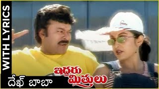 Iddaru Mitrulu Movie | Dekh Baba Dekh Video Song With Lyrics | Chiranjeevi | Ramya Krishnan - RAJSHRITELUGU