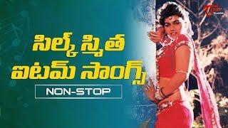 Silk Smitha Item Songs | Telugu Movie Video Songs Jukebox | TeluguOne - TELUGUONE