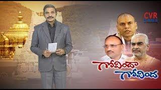 గోవిందా గోవింద... | 65 ఏళ్లు పైబడిన అర్చకుల తొలగింపు...! | Tirumala | CVR Special Drive - CVRNEWSOFFICIAL