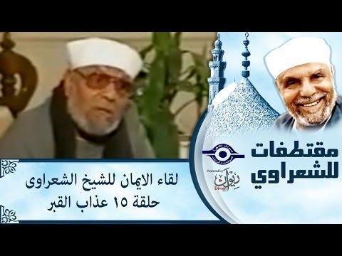 الشيخ الشعراوى | لقاء الايمان | الحلقة ١٥ - عذاب القبر