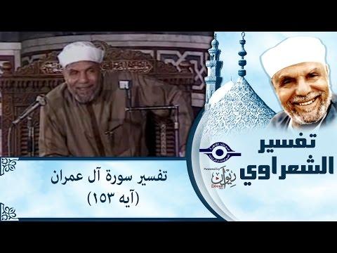 الشيخ الشعراوي | تفسير سورة آل عمران، (آيه ١٥٣)