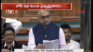 TDP MP Jayadev Galla Speech on GST Amendments Bill in Lok Sabha | Parliament Session | CVR News - CVRNEWSOFFICIAL
