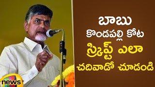 CM Chandrababu Naidu Speech At Kondapalli Fort Utsavalu | Kondapalli Fort Vijayawada | Mango News - MANGONEWS