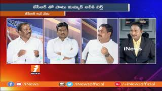 Is EVM Tampering Causes For Congress Defeat In Telangana Elections? | Debate | iNews - INEWS