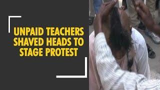 Unpaid teachers shaved heads to stage protest|वित्तविहीन शिक्षकों ने सिर मुंडवाकर किया विरोध - ZEENEWS