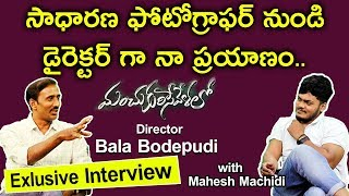 Manchu Kurise Velalo Movie Director Bala Bodepudi Exclusive Interview | Top Gear With Mahesh Machidi - MUSTHMASALA