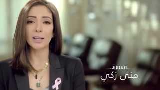 منى زكي تدعم المستشفيات الخيرية لعلاج سرطان الثدي