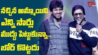 Allu Arjun Funny Comments On Vijay Devarakonda | Taxiwaala Pre Release Event | TeluguOne - TELUGUONE
