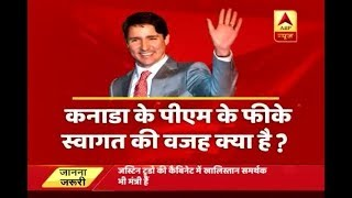 Has Canadian PM Justin Trudeau snubbed over Khalistan issue? - ABPNEWSTV