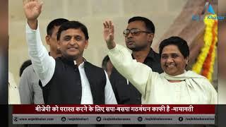Exclusive: Mayawati की Congress को चेतावनी, कहा 'भ्रम मत फैलाओ' - AAJKIKHABAR1
