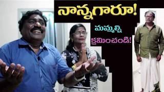 latest telugu short film koduku koasam2019|నాన్నా మమ్మల్ని క్షమించరూ|brindaraka tv - YOUTUBE