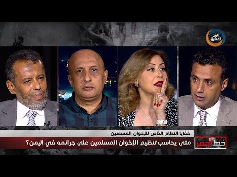 خط أحمر| خفايا النظام الخاص للإخوان المسلمين؛ ما هو النظام الخاص وكيف يعمل؟..الحلقة الكاملة(3أغسطس)