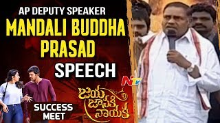 AP Deputy Speaker Mandali Buddha Prasad Speech @ Jaya Janaki Nayaka Success Meet - NTVTELUGUHD