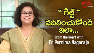 గిల్ట్ వదిలించుకోండి ఇలా ... || From The heart With Dr.Purnima Nagaraja || TeluguOne - TELUGUONE