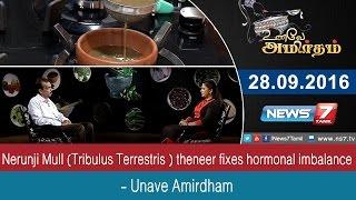Unave Amirtham 28-09-2016 Nerunji Mull (Tribulus Terrestris ) theneer fixes hormonal imbalance – NEWS 7 TAMIL Show