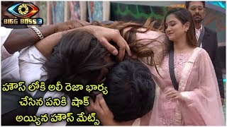 Vithika & Ali Reza Have Surprise Visitors During BB Hotel Task - RAJSHRITELUGU
