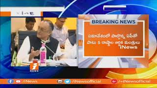 CM Chandrababu Holds Meeting With Finance Ministers at Amaravathi | iNews - INEWS