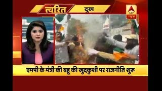 Twarit: MP PWD minister's effigy burnt after suicide of his daughter-in-law - ABPNEWSTV