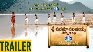 Paramanandayya Sishyula Katha 3D Trailer | TFPC - TFPC