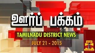 Oor Pakkam 21-07-2015 Tamilnadu District News in Brief (21/07/2015) – Thanthi TV News