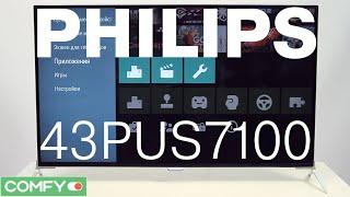 Philips 43PUS7100/12 - UltraHD-телевизор с 3D - Видеодемонстрация от Comfy.ua