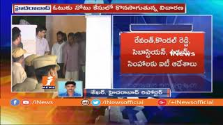 IT Officers Investigation Kondal, Uday Simha & Sebastian Over Vote For Note Case | iNews - INEWS