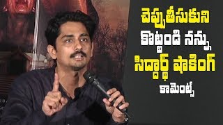 Beat me with slippers if I do it: Siddharth's sensational reply || Gruham Press Meet || Aval - IGTELUGU