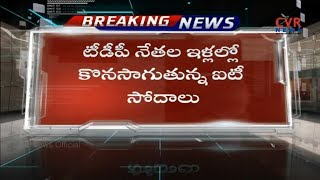 IT Raids on AP TDP Leader's Businesses and Companies | CVR NEWS - CVRNEWSOFFICIAL
