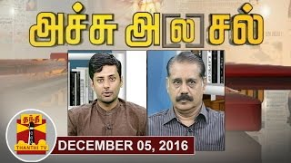 Achu A[la]sal 05-12-2016 Trending Topics in Newspapers Today | Thanthi TV Show