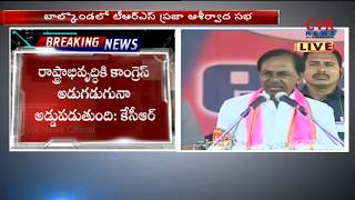 KCR Speech at TRS Public Meeting In Morthad | Telangana Elections | CVR News - CVRNEWSOFFICIAL