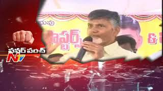 Chandrababu Naidu Satire on YSRCP Leaders || Power Punch || NTV - NTVTELUGUHD