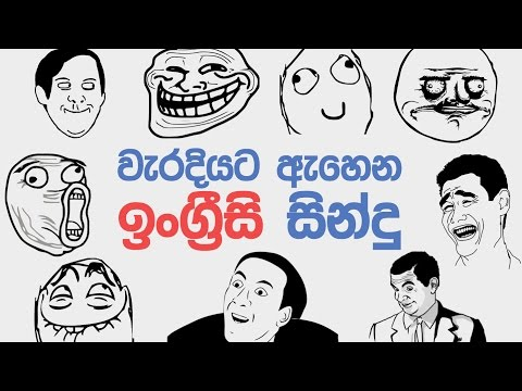 Misheard Sinhala Lyrics