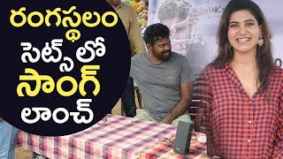 Samantha Launches Darshakudu Movie Song In Rangasthalam 1985 Sets | TFPC - TFPC
