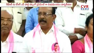 Bhuvanagiri MP Narsaiah Goud Express Happiness over KTR Appointing as TRS Working President | CVR - CVRNEWSOFFICIAL