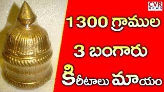 Robbery in Govindaraju Swamy Temple in Tirupati | 1300 Grams 3 Golden Crowns | CVR NEWS - CVRNEWSOFFICIAL