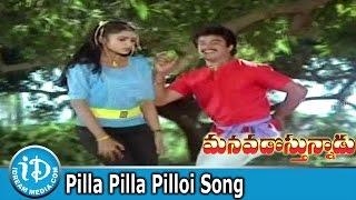 Pilla Pilla Pilloi Song - Manavadostunnadu Movie Songs - Arjun, Sobhana, KV Mahadevan Songs - IDREAMMOVIES