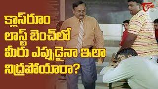 క్లాస్ రూం లాస్ట్ బెంచ్ లో.. మీరు ఎప్పుడైనా ఇలా నిద్రపోయారా..? | Ultimate Movie Scenes | TeluguOne - TELUGUONE